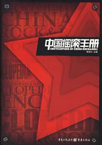 中国摇滚手册