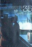 Age.(エイジ)35 下