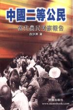 中國二等公民—當代農民考察報告