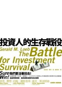 投資人的生存戰役