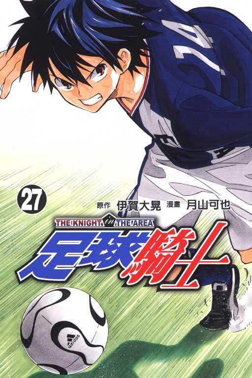 足球騎士(Vol.27)
