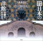 歴史遺産 日本の洋館〈第6巻〉昭和篇