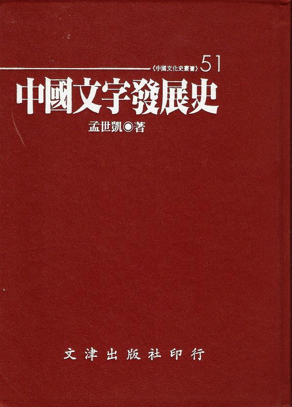 中國文字發展史(精裝)