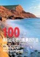 100個拍好旅行�...