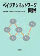 ベイジアンネットワーク概説