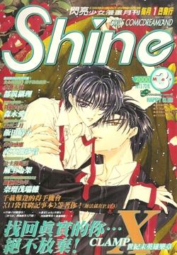 shine 2000-03