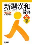 新選漢和辞典