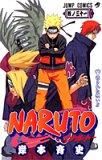 NARUTO -ナルト- �...