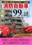 消防自動車99の謎―消防車と消防官たちの驚くべき秘密