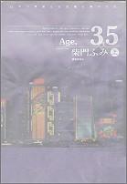 Age 35(上)
