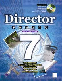 Director 7 多媒體工作坊