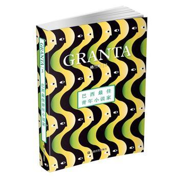 格兰塔3·巴西最佳青年小说家
