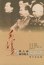 毛泽东与斯大林赫鲁晓夫交往录