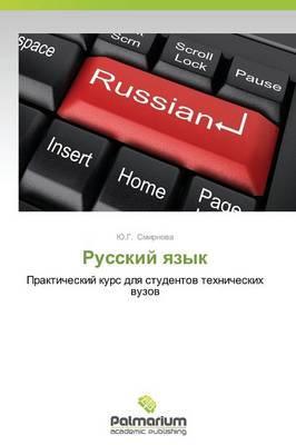 Russkiy yazyk