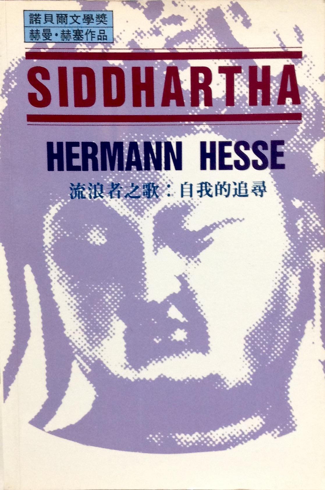 Siddhartha(流浪者之歌)