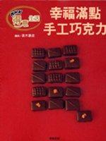 幸福滿點手工巧克力