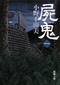 屍鬼 (1)