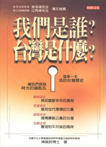 我們是誰?台灣是什麼?