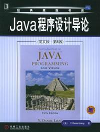 Java程序设计导论(英文版·第5版)
