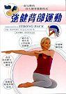 強健背部運動