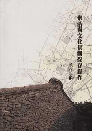 聚落與文化景觀保存操作 執行手冊