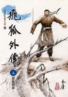 飛狐外傳(3)大字版29