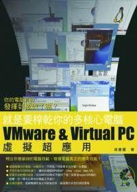 VMware & Virtual PC 虛擬超應用