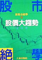 股市絕學(4)股價大趨勢
