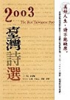 2003臺灣詩選