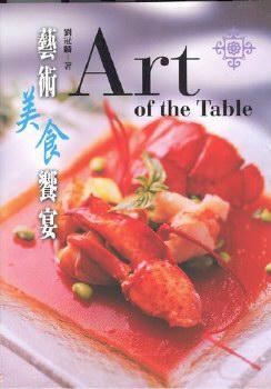 藝術美食饗宴