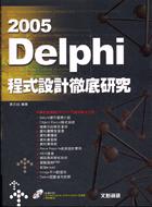 Delphi 2005 程式設計徹底研究