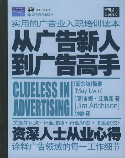从广告新人到广告高手