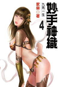 妙手神織4