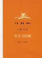 生活·读书·新知三联书店书衣500帧