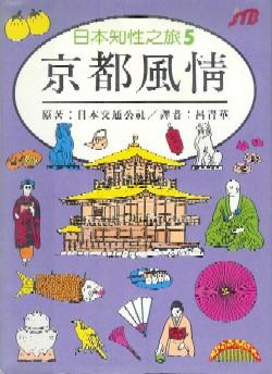 日本知性之旅 5