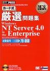 MCSE教科書カード式厳選問題集 Windows NT Server4.0 in the Enterprise