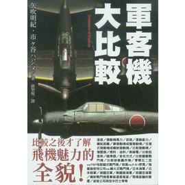 全新書籍《軍客機大比較》