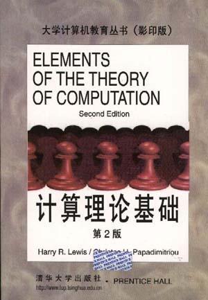 计算机理论基础