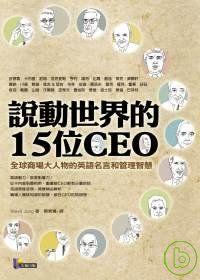說動世界的15位CEO