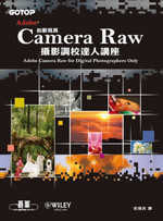 Camera Raw 攝影調校達人講座