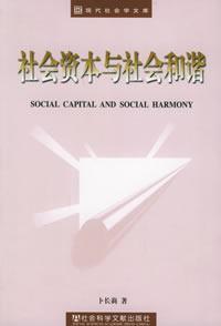 社会资本与社会和谐