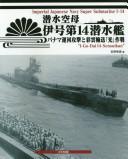 潜水空母 伊号第14潜水艦