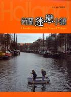 荷蘭迷.戀小鎮