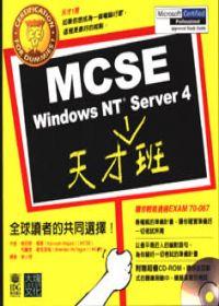 MCSE Windows NT Server4 in the Enterprise