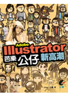 Illustrator芭樂公仔新高潮