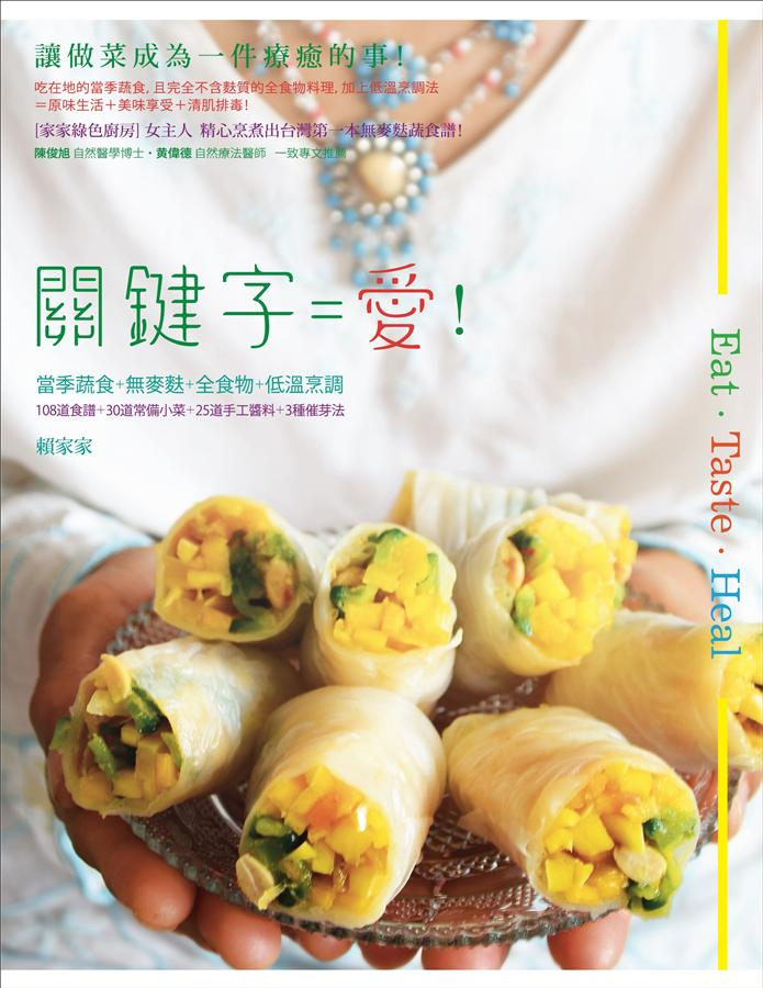 Eat Taste Heal~關鍵字=愛!