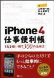 iPhone 4 仕事便�...