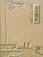 日清戰史.台灣篇