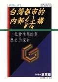 台灣都市的內部結構