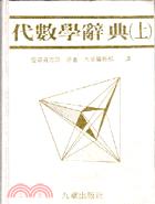代數學辭典